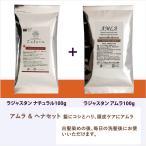 アムラ&ヘナ セット ナチュラル(オレンジ茶色)