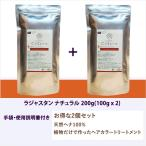 ラジャスタン ヘナ ナチュラル オレンジ茶色 200g (100g x 2)