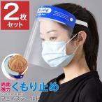 スポンジ付き フェイスシールド(印字) 2枚入り 高品質 両面強力曇り止め加工 マスク併用 数回利用可能 教えてもらう前と後 マスクの新常識
