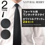 フォーマル用ワンタッチネクタイ2本セット 白黒2本セット メンズ 礼装 礼服 冠婚葬祭 パーティ