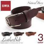 EDWIN エドウィン 30mm シングルミシンステッチベルト 本革 牛革 カジュアル 定番人気 ジーンズによく合う メンズ