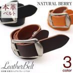 ベルト メンズ 本革カジュアルプレーンベルト 牛革一枚物 日本製 カットで長さ調整可能 メンズ