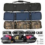 スノーボードケース [FSC950] オールインワン 3ポケットで個別収納可! 3WAY 全面パッッド入り 大容量 スノーボード バッグ ボードケース