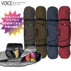 スノーボードケース VOICE [VO401sw] オールインワン ウエア個別収納ポケット付き! 3WAY スノーボード バッグ ボードケース