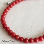 赤珊瑚 あかさんご 赤サンゴ ブレスレット 玉 サルジ ナチュラルコーラル