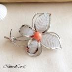 ピンク珊瑚 ぴんくさんご ブローチ 玉 実のデザイン ナチュラルコーラル