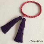 赤珊瑚 あかさんご アカサンゴ 数珠 念珠 正絹 ナチュラルコーラル C