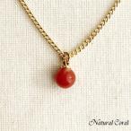 血赤珊瑚 ちあかさんご ペンダント ネックレス 小玉 ナチュラルコーラル B