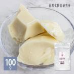 ココアバター (カカオバター) 100g (メール便不可)