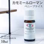 カモミールローマン 10ml (ペニープライス オーガニック エッセンシャルオイル 精油 アロマオイル) (メール便不可)