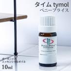 タイムtymol (ペニープライス オーガニック エッセンシャルオイル 精油 アロマオイル) (メール便不可)