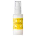 ヨクイニン油 (ハトムギ油) 30ml (マッサージオイル スキンケア 美容オイル 精製)