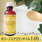 自然化粧品研究所 オリーブ スクワランオイル 140ml 遮光瓶入り (植物性スクワランオイル) (メール便不可)