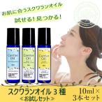 スクワランオイル3種 お試しセット  (メール便選択可) 化粧品グレード オリーブ由来/サトウキビ由来/サメ由来