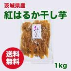 茨城県産 紅はるか干し芋 お得用1kg 訳あり せっこう 無添加 クーポンあり!まとめ買いがお得です!