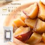 干し芋 240g(120gx2) 紅はるか さつまいも スイーツ お菓子 鹿児島県産 蜜漬け 干し焼き芋 一口サイズ 国産
