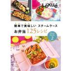 ルクエ お弁当125レシピ 簡単で美味しいスチームケース 990822