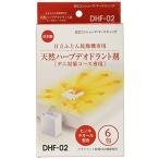 日立 布団乾燥機アクセサリー アッとドライ 布団乾燥機ダニ対策専用天然ハーブデオドラント剤 6包入り DHF-02