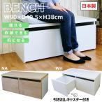 ベンチ 収納 ボックス 木製 リビング 日本製 引き出し 幅90 高さ38 cm