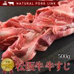 わけあり 大特価セール 松阪牛 牛すじ A5A4等級 500g(黒毛和牛 牛肉)