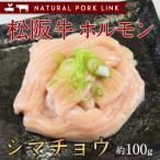 肉 黒毛和牛 牛肉 松阪牛 シマチョウ ホルモン もつ鍋 焼き肉 約100g