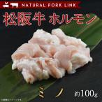 肉 黒毛和牛 牛肉 松阪牛 ミノ ホルモン ミノサンド 約100g