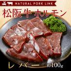 Liver (Liver) - 肉 黒毛和牛 牛肉 松阪牛 レバー ホルモン 約100g