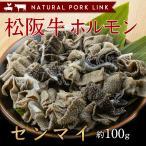 肉 黒毛和牛 牛肉 松阪牛 センマイ ホルモン 焼き肉 100g