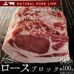 熟成肉 豚肉 おふトンロース肉 ブロック 嬉嬉豚 (約100g)(バーベキュー BBQ 煮豚 チャーシュー 肉 かたまり)