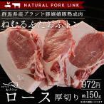 熟成肉 豚肉 おふトンロース肉 厚切り 嬉嬉豚 (1枚約150g)(とんかつ トンカツ ももかつ トンテキ とんてき)