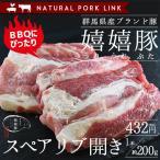 バーベキュー BBQ 肉 豚肉 スペアリブ開き(骨付きバラ肉)嬉嬉豚 (1本約200g)