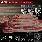 豚肉 バラ肉 ブロック 嬉嬉豚 (約100g)(バーベキュー BBQ 肉 かたまり)