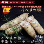 イベリコ豚 手造りソーセージ(1pc:約60g×3本)(ウインナー バーベキュー BBQ 肉)