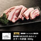 お中元 御中元 肉 ギフト 熟成肉 豚肉 おふトン ステーキセット(約800g)