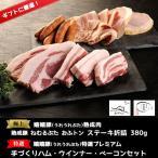 群馬県産最高級ブランド豚肉「嬉嬉豚(うれうれぶた)」をオリジナル製法で40日間長期冷蔵熟成した熟成肉おふトンと選りすぐり...
