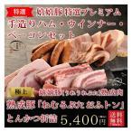 そのまま食べても十分に美味しい群馬県産最高級ブランド豚肉「嬉嬉豚」をオリジナル製法で40日間長期冷蔵熟成した嬉嬉豚熟成肉...