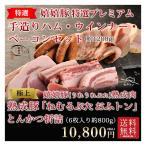 お中元 御中元 ハム ギフト 詰め合わせ 肉 熟成肉 豚肉 おふトン とんかつ(約800g)&嬉嬉豚手造りハムセット(約1200g)