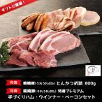 群馬県産最高級ブランド豚肉「嬉嬉豚(うれうれぶた)」と選りすぐりの嬉嬉豚のみを使用して手作りしたロースハム・ベーコン・ウ...