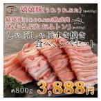 御年賀 肉 ギフト すき焼き 熟成肉 豚肉 おふトン・嬉嬉豚 しゃぶしゃぶ食べくらべ(各200g×2P)約800g