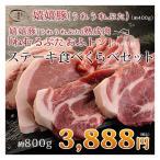 ステーキ トンテキ 熟成肉 豚肉 おふトン・嬉嬉豚 食べくらべ(各100g×4枚 計8枚セット) 約800g