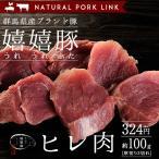里脊肉 - 豚肉 ヒレ肉 厚切り 嬉嬉豚 (3切れ/約100g)(ひれかつ ヒレカツ)