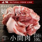 NATURAL PORK LINKで買える「豚肉 小間肉 嬉嬉豚 (100g)」の画像です。価格は216円になります。