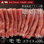 豚肉 モモ肉 スライス薄切り 嬉嬉豚 (100g)(しゃぶしゃぶ すき焼き 鍋 選べるスライス)