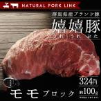 豚肉 モモ 肉 ブロック 嬉嬉豚 (100g)(煮豚 チャーシュー 肉 かたまり)