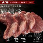 豚肉 モモ肉 嬉嬉豚(1枚約100g)(とんかつ トンカツ ももかつ トンテキ とんてき)