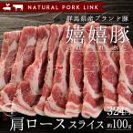 豚肉 肩ロース肉 薄切りスライス 嬉嬉豚 (100g)(しゃぶしゃぶ すき焼き 鍋 選べるスライス)
