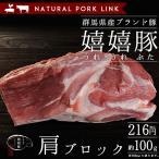 豚肉 肩 肉 ブロック かたまり 嬉嬉豚 (約100g)(煮豚 チャーシュー 肉 かたまり)