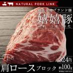 豚肉 肩ロース 肉 ブロック  かたまり 嬉嬉豚 (約100g)(煮豚 チャーシュー 肉 かたまり)