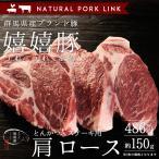 豚肉 肩ロース肉 嬉嬉豚(1枚約150g)(とんかつ トンカツ ももかつ トンテキ とんてき)