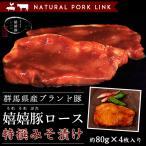 豚肉 嬉嬉豚ロース みそ漬け (約80g×4枚)